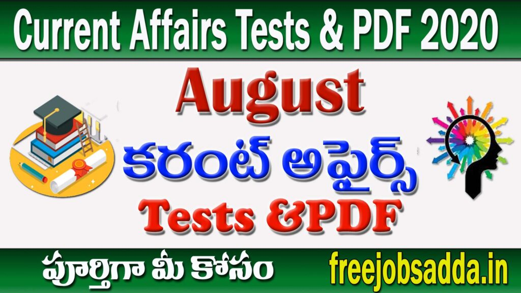 August 2020 Current Affairs test
