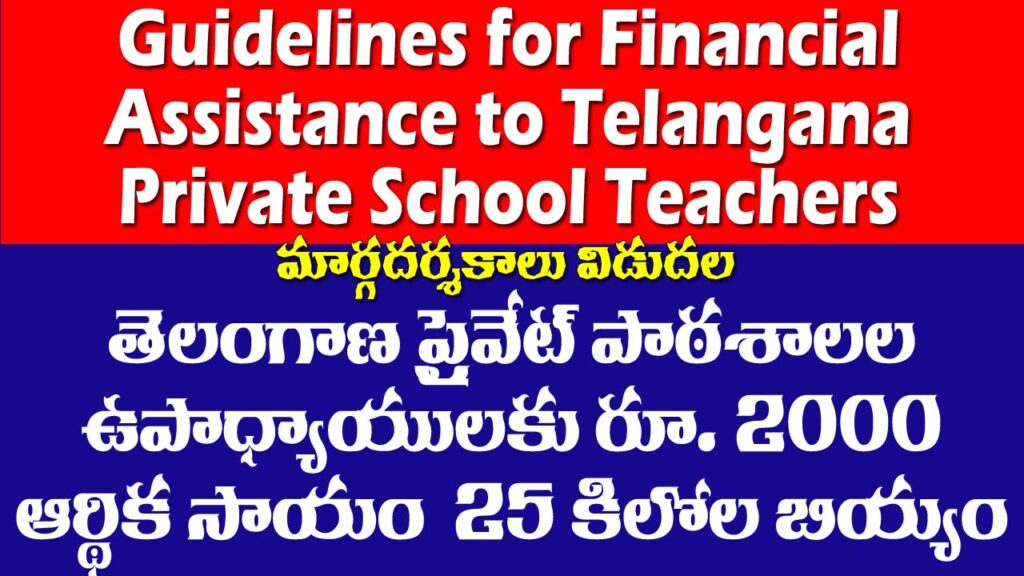 Guidelines for Financial Assistance to Private School Teachers Telangana